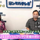 【西嶋豊彦】日本画家によるディスレクシア支援のチャリティー活動【日本を、取り戻す!】第23回