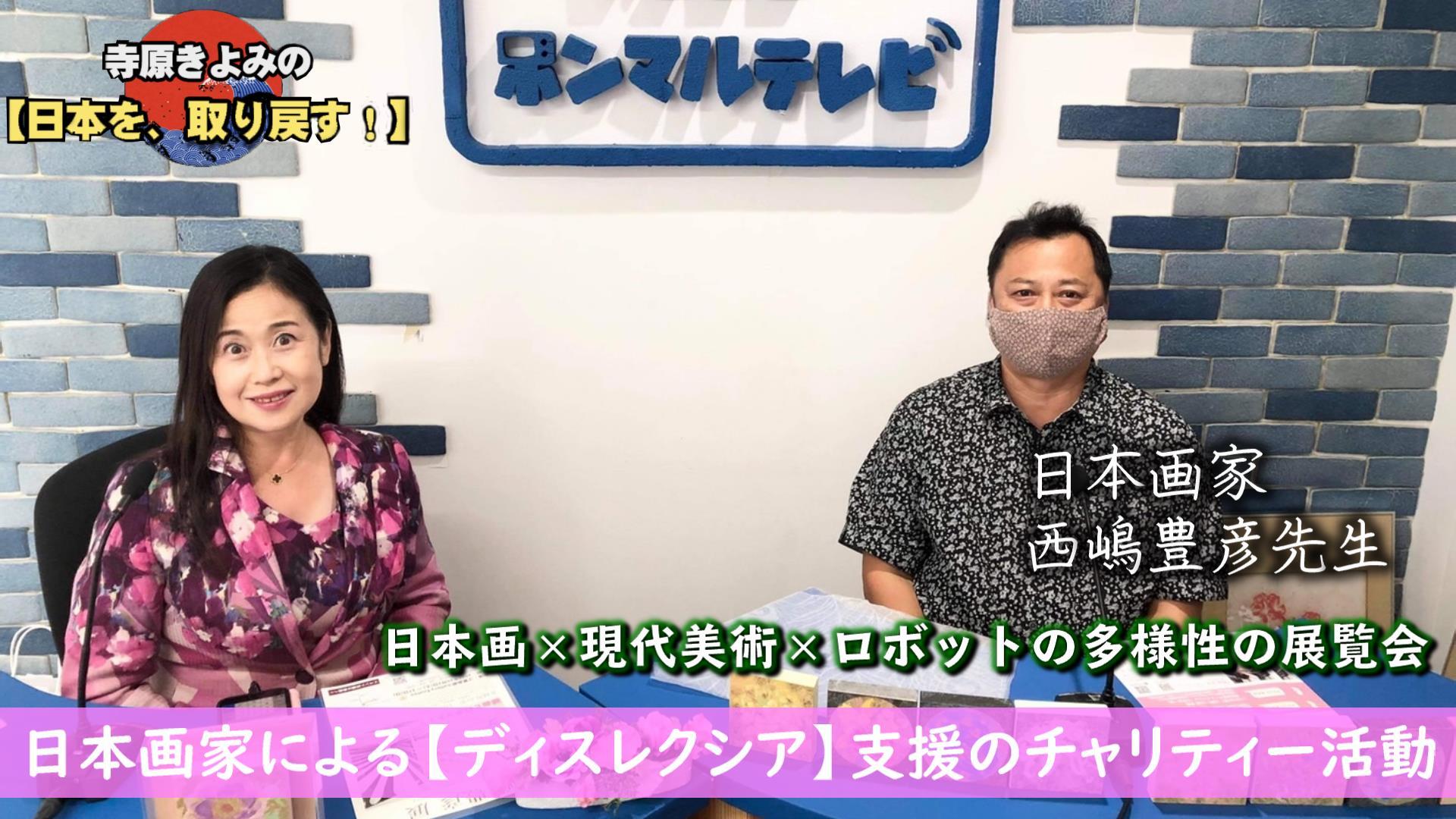 【西嶋豊彦】日本画家によるディスレクシア支援のチャリティー活動【日本を、取り戻す!】
